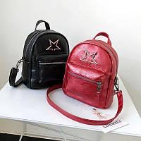 Женский рюкзак блестящий Яркая звезда