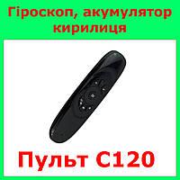 Пульт-аеромиша з клавіатурою, C120 AirMouse гиромыша