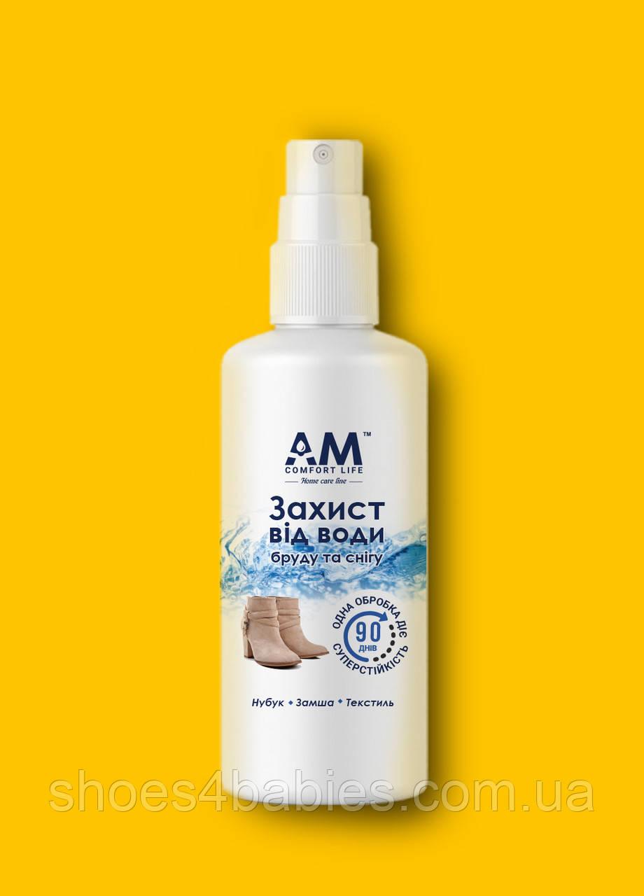 Защита от воды, грязи, соли. Для замши, нубука, текстиля и мембранных поверхностей.