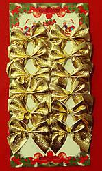 Бантики новогодние 4 см, золото (12 шт/уп.)