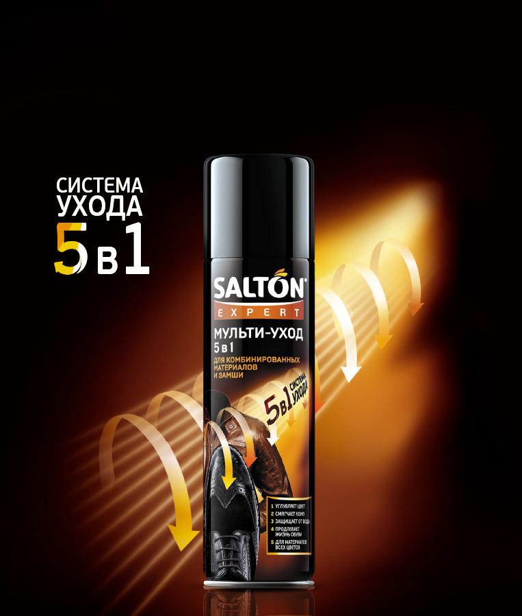 Мульти-уход для комбинированных материалов и замши 5в1 «Salton» Expert 250мл