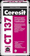 """Ceresit CT 137 25 кг Штукатурка """"камешковая"""" (зерно 1,5мм; белая)"""