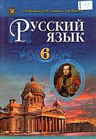 Русский язык, 6 класс. (для школ с украинским языком обучения) Полякова Т.М., Самонова Е.И, и др.