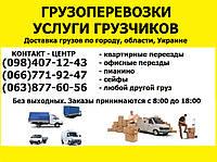 Грузоперевозки  Днепропетровск до 2 тонн.