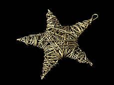 Звезда ротанговая золотая (15 см), фото 3