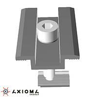 AXIOMA energy Прижим Средний, 40 мм, алюминий и оцинкованная сталь, AXIOMA energy