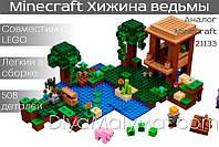Конструктор лего майнкрафт Аналог Lego Minecraft Lepin 18027 «Хижина Ведьмы», 500 дет