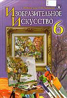 Учебник. Изобразительное искусство 6 класс. Железняк С.Н., Ламонова О.В.
