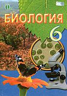 Биология учебник для 6 класса. Костиков И.Ю., Волгин С.О., Додь В.В. и др.