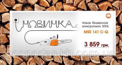 Бюджетная электропила STIHL MSE 141 C-Q  - всего за 3 859 грн!