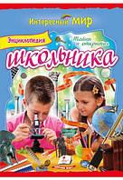 Интересный мир: Энциклопедия школьника №2 Тайны и открытия Пегас