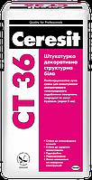 Ceresit CT 36 25 кг Штукатурка декоративная структурная белая