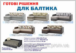 Угловой Диван Балтика с подлокотниками раскладка еврокнижка Sofino