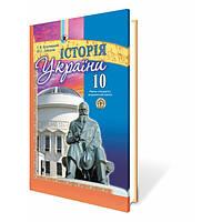 Історія України, 10 кл. Кульчицький С.В., Лебедєва Ю.Г.