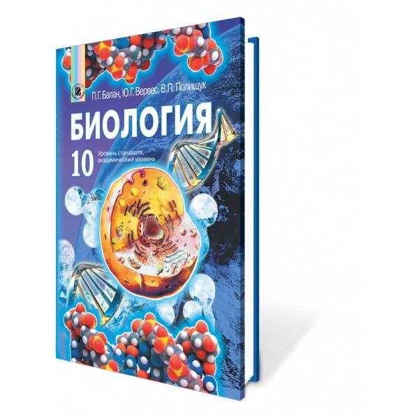 Биология, 10 кл. Балан П.Г., Вервес Ю.Г.