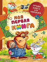 Моя первая книга. Лучшие книги для малышей, фото 1