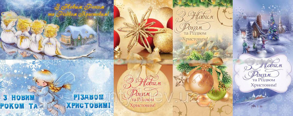 """Конверт для грошей новорічний/різдвяний """"З Новим Роком та Різдвом Христовим"""""""