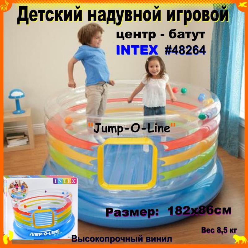 Детский надувной игровой центр, батут Intex 48264, размеры 182*86см