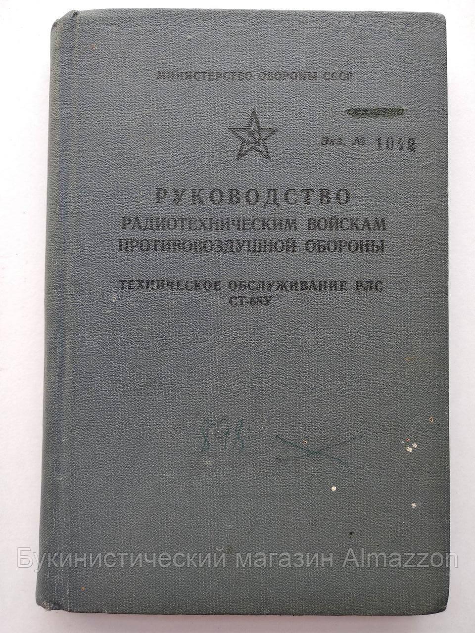 Руководство радиотехническим войскам противовоздушной обороны Техническое обслуживание РЛС СТ-68У