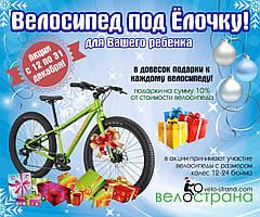 Акция на детские велосипеды  + подарок 10% от стоимости велосипеда!