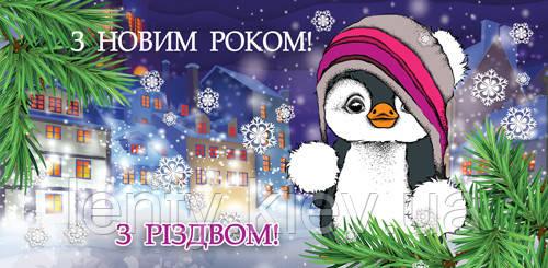 """Конверт для грошей новорічний """"З Новим роком та Різдвом"""" (укр.мова)"""