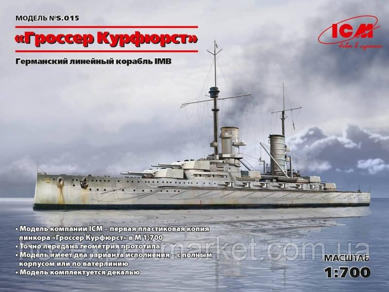 """Германский линейный корабль """"Гроссер Курфюрст"""", І МВ"""