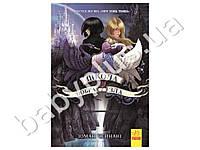 Школа добра и зла : Книга 1