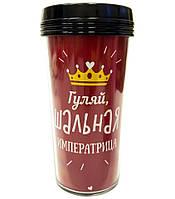 "Термочашка ""Гуляй шальная императрица"""