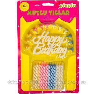 Свечи для торта  «HAPPY BIRTHDAY»   SR-41