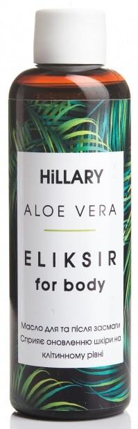 Солнцезащитное масло Hillary Aloe Vera100 мл