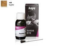 Краска для кожи и замши Kaps Super Color 408