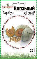 Гигант Тыква Волжская Серая  20г ТМ Агроформат