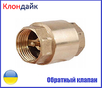 Обратный клапан с латунным штоком 1 1/4 дюйма