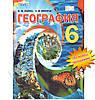 Учебник География 6 класс Новая программа. Авт: Бойко В.М., Михели С.В. Изд-во: Сиция