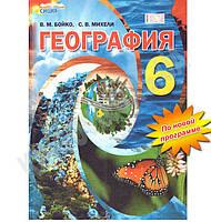 Учебник География 6 класс Новая программа. Авт: Бойко В.М., Михели С.В. Изд-во: Сиция, фото 1