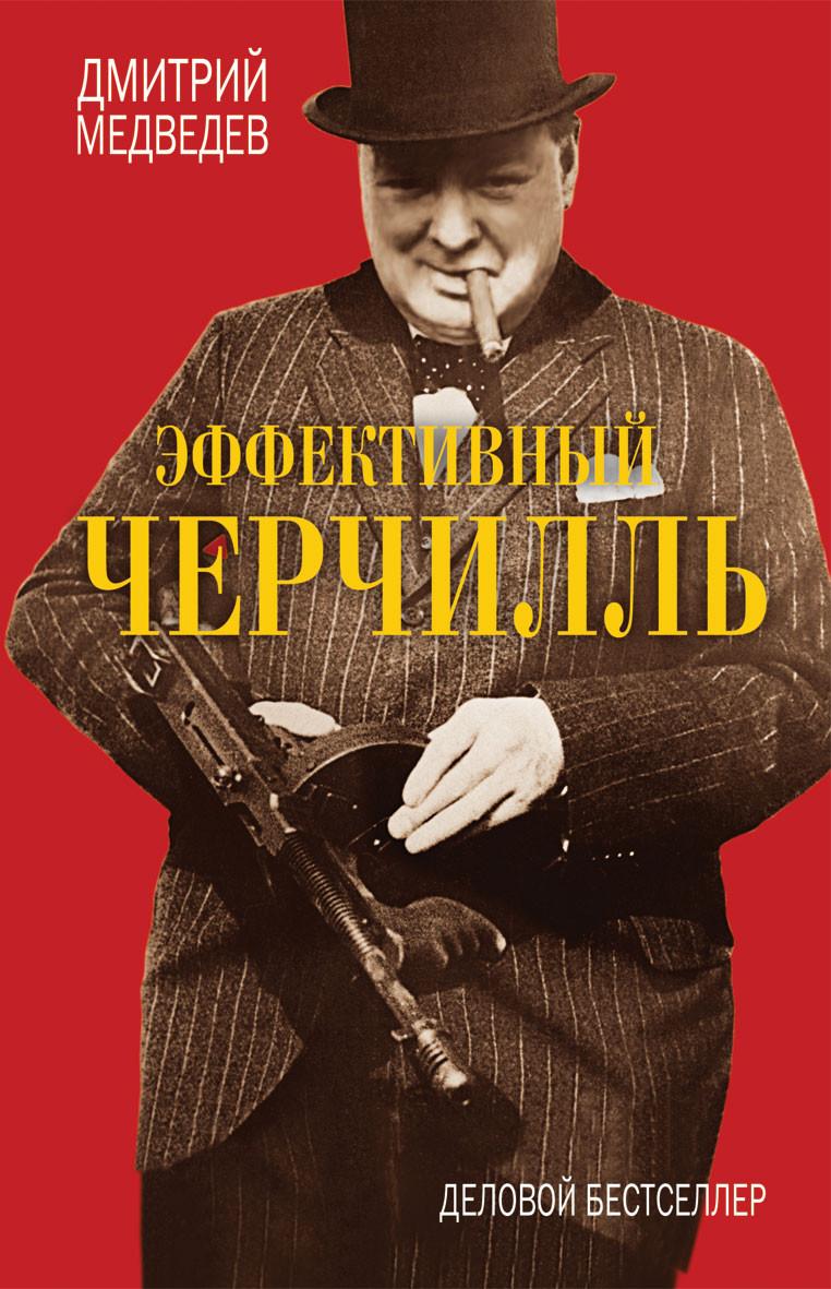 Эффективный Черчилль. Медведев Д.Л.