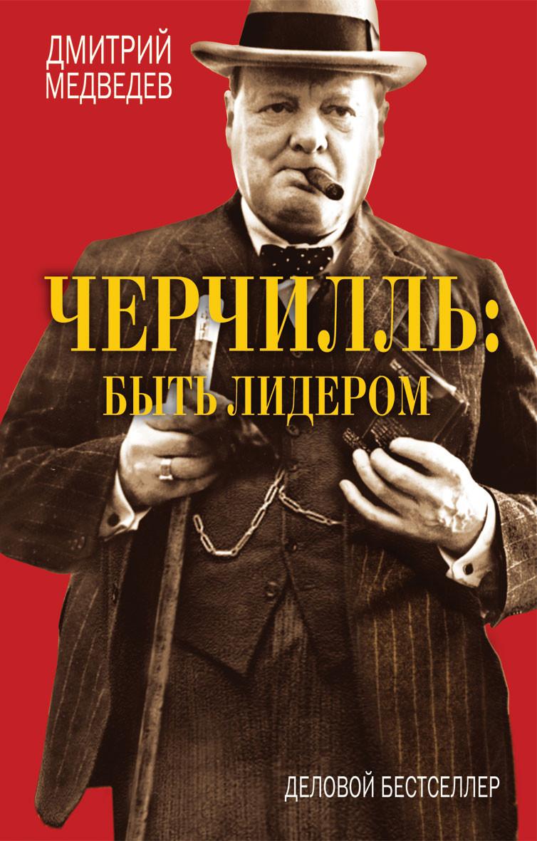 Черчилль: быть лидером. Медведев Д.Л.