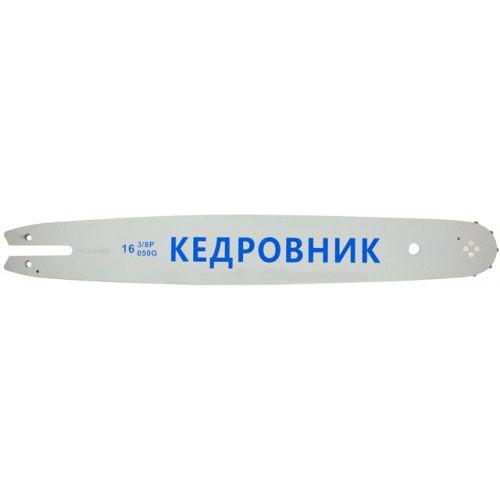"Шина ""Кедровник"" 40см 16х3/8х1,3 (54Т) для бензопилы Stihl"