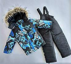 Зимний костюм для мальчика на 1-5 лет. Чикаго черный