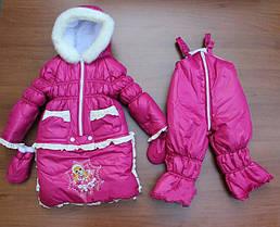 """Зимний костюм тройка """"Герда"""" для девочки (конверт, куртка, комбинезон). Малиновый"""