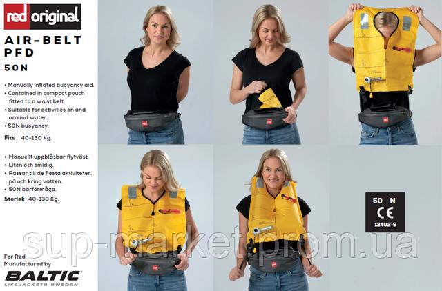 Спасательный жилет Red Paddle Co Airbelt Personal Flotation Device (PFD)