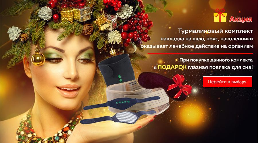 Турмалиновый комплект (накладка на шею, пояс, наколенники) + подарок глазная повязка Вековой Восток
