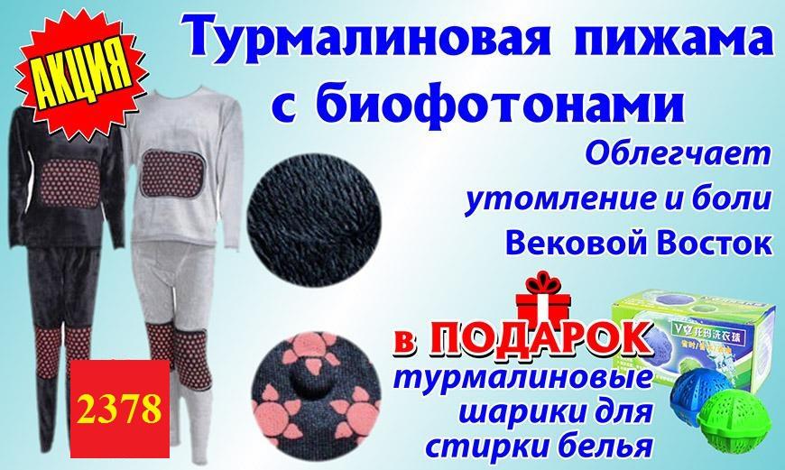 Турмалиновая пижама с биофотонами (м/ж) Вековой Восток