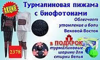 Турмалиновая пижама с биофотонами (м/ж) Вековой Восток, фото 1