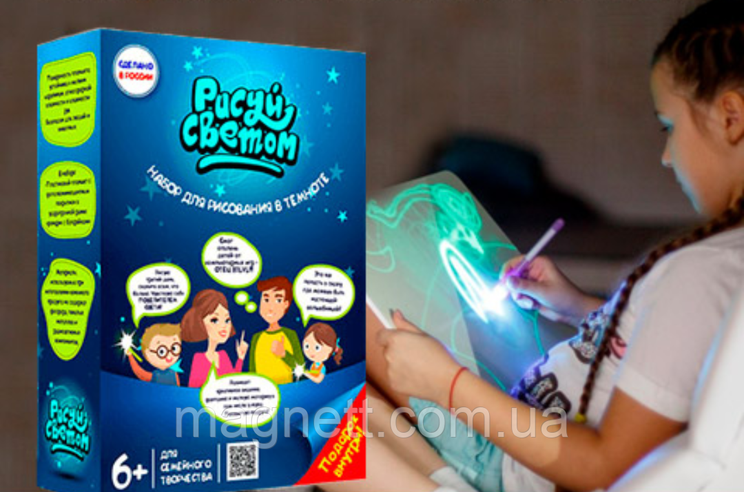 """Детский интерактивный набор для рисования в темноте """"Рисуй светом"""" А4"""