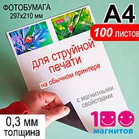 Магнитная фотобумага А4, для струйной печати. Набор 100 листов