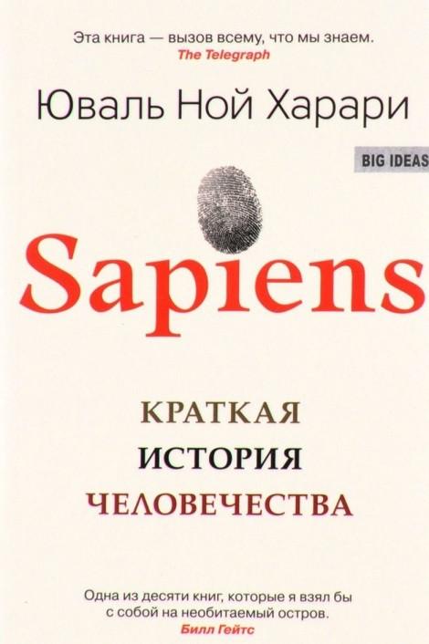 """""""Sapiens. Коротка історія людства"""" - Юваль Ної Харарі"""