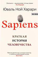 """""""Sapiens. Краткая история человечества"""" - Юваль Ной Харари"""