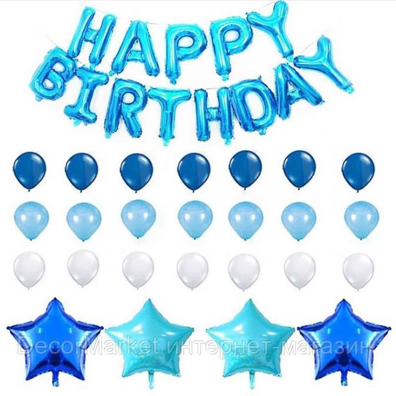 """Набор шаров на день рождения, """"HAPPY BIRTHDAY"""" 010"""
