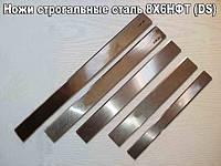 Ножи строгальные. Сталь 8Х6НФТ (DS).